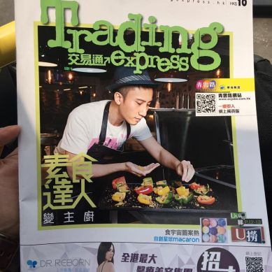 Ketchup交易通》素食達人變煮廚(封面故事)
