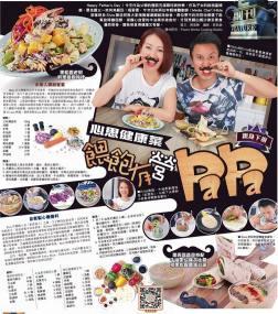《東方日報》「父親節與Hilda 煮給友營PAPA」食譜訪問(19/6/2016)